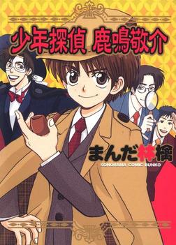 少年探偵 鹿鳴敬介-電子書籍