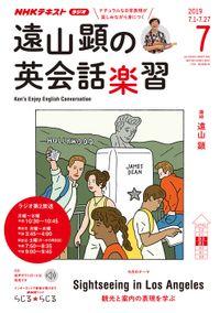 NHKラジオ 遠山顕の英会話楽習 2019年7月号
