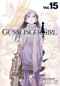 GUNSLINGER GIRL(15)-電子書籍