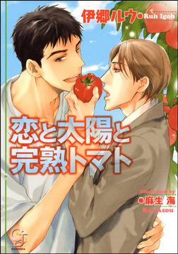 恋と太陽と完熟トマト【イラスト入り】-電子書籍