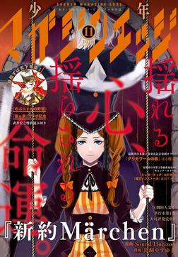 少年マガジンエッジ 2016年11月号 [2016年10月17日発売]-電子書籍