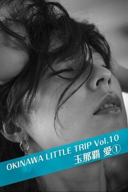 OKINAWA LITTLE TRIP Vol.10 玉那覇愛 ①-電子書籍