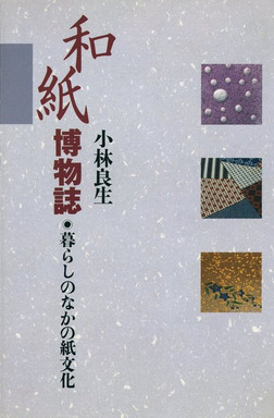 和紙博物誌  暮らしのなかの紙文化-電子書籍
