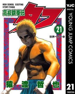 高校鉄拳伝タフ 21-電子書籍