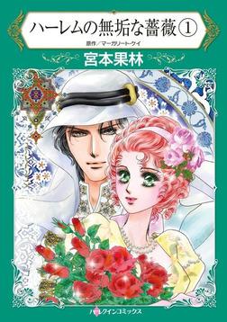 ハーレムの無垢な薔薇 1-電子書籍