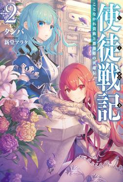 使徒戦記 ことなかれ貴族と薔薇姫の英雄伝 : 2-電子書籍