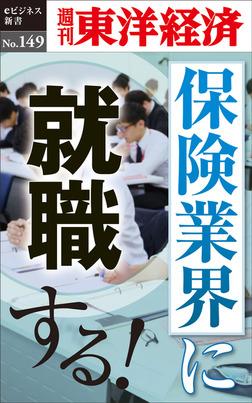 保険業界に就職する!―週刊東洋経済eビジネス新書No.149-電子書籍