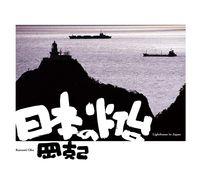 日本の灯台~Lighthouse in Japan~