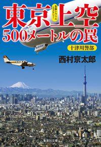 東京上空500メートルの罠(十津川警部シリーズ)