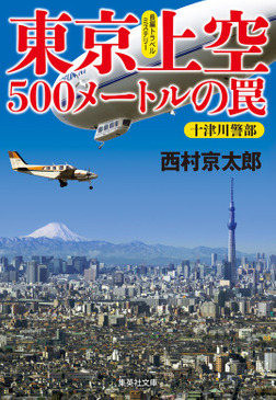 東京上空500メートルの罠(十津川警部シリーズ)-電子書籍