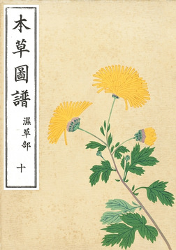 本草図譜 十-電子書籍