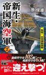 新生・帝国海空軍(2)集結!米英機動部隊