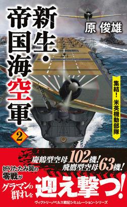 新生・帝国海空軍(2)集結!米英機動部隊-電子書籍