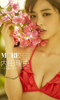 <MORE digital photo book>内田理央「24歳のサマーガール」