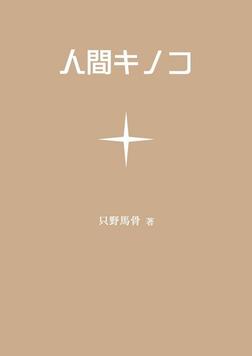人間キノコ-電子書籍