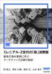 ミレニアル・Z世代の「新」消費観(MarkeZine Digital First) 最高の海外事例に学ぶマーケティング企画の秘訣