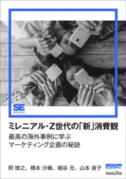ミレニアル・Z世代の「新」消費観(MarkeZine Digital First) 最高の海外事例に学ぶマーケティング企画の秘訣-電子書籍