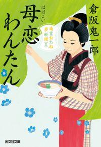 母恋わんたん~南蛮おたね夢料理(三)~