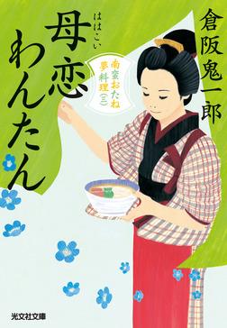 母恋わんたん~南蛮おたね夢料理(三)~-電子書籍