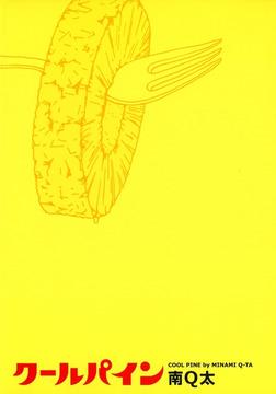 クールパイン-電子書籍