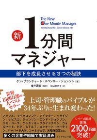 新1分間マネジャー(ダイヤモンド社)