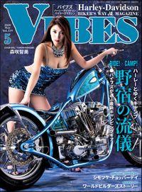 VIBES【バイブズ】2020年05月号