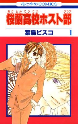 桜蘭高校ホスト部(クラブ) 1巻-電子書籍