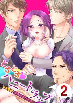 とろとろ・ハニートラップ~新人探偵の淫らなおつとめ 2-電子書籍
