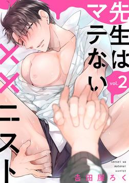 先生はマテない××ニスト【単話版】2-電子書籍