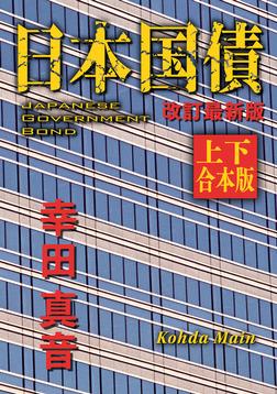日本国債 改訂最新版【上下 合本版】-電子書籍