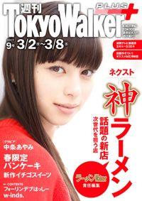 週刊 東京ウォーカー+ 2017年No.9 (3月1日発行)