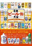 日本ビール缶大全
