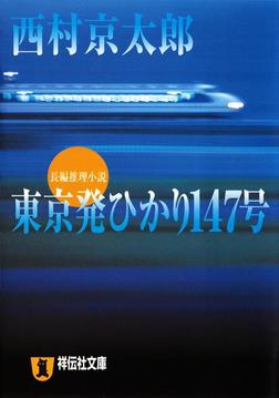 東京発ひかり147号-電子書籍