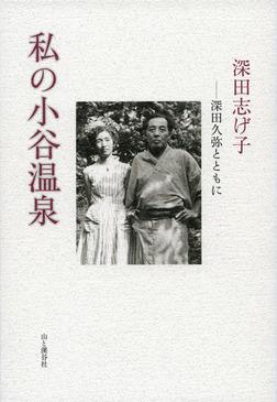私の小谷温泉 深田久弥とともに-電子書籍