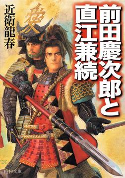 前田慶次郎と直江兼続-電子書籍
