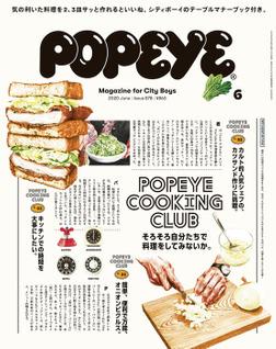POPEYE(ポパイ) 2020年 6月号 [そろそろ自分たちで料理をしてみないか。POPEYE COOKING CLUB]-電子書籍