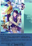 【電子限定日本語版・台湾BL】示見の眼 第三巻:そして、夜明けの光