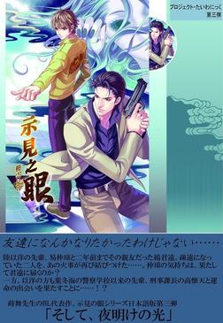 【電子限定日本語版・台湾BL】示見の眼 第三巻:そして、夜明けの光-電子書籍
