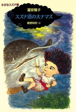 小さなスズナ姫2 スズナ沼の大ナマズ-電子書籍