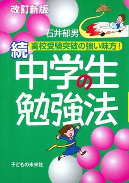 中学生の勉強法 続:高校受験突破の強い味方![改訂新版]-電子書籍