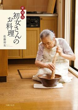 愛蔵版 初女さんのお料理-電子書籍