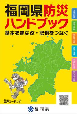 福岡県防災ハンドブック 基本をまなぶ・記憶をつなぐ-電子書籍