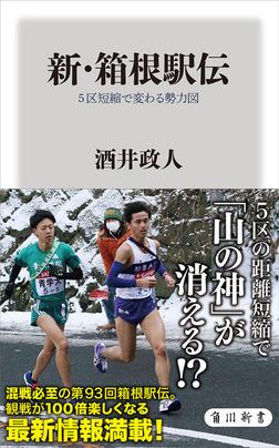 新・箱根駅伝 5区短縮で変わる勢力図-電子書籍