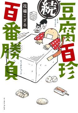 続 豆腐百珍百番勝負-電子書籍