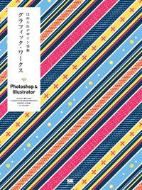 ほめられデザイン事典 グラフィック・ワークス Photoshop & Illustrator