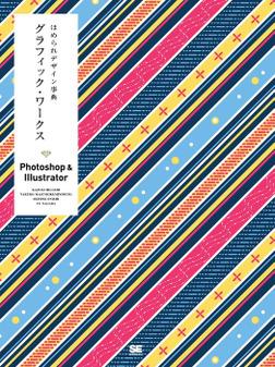 ほめられデザイン事典 グラフィック・ワークス Photoshop & Illustrator-電子書籍