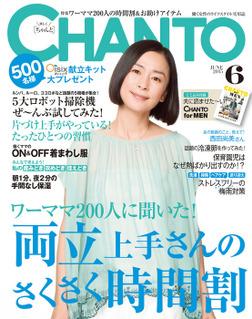 CHANTO 2015年 06月号-電子書籍