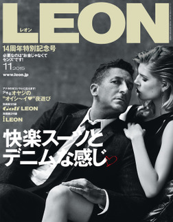 LEON 2015年 11月号-電子書籍