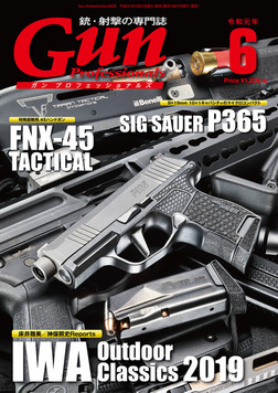 月刊Gun Professionals令和元年6月号-電子書籍