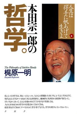 本田宗一郎の哲学 人生は「得手に帆あげて」生きよ-電子書籍